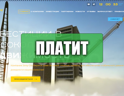 Скриншоты выплат с хайпа stroycity.org