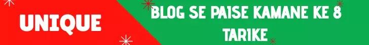 blog-se-paise-kamane-ke-tarike
