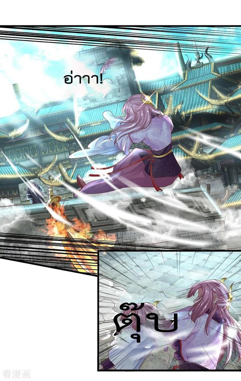 Shula Sword - หน้า 13