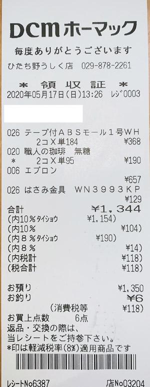 DCMホーマック ひたち野うしく店 2020/5/17 のレシート