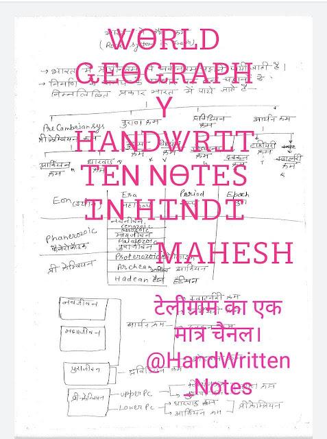 Handwritten Notes World  Geography : For UPSC Exam Hindi PDF Book
