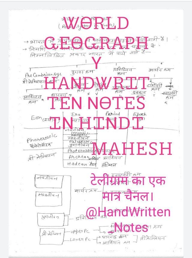 हस्तलिखित नोट्स विश्व का भूगोल : यूपीएससी परीक्षा हेतु हिंदी पीडीऍफ़ पुस्तक | Handwritten Notes World  Geography : For UPSC Exam Hindi PDF Book