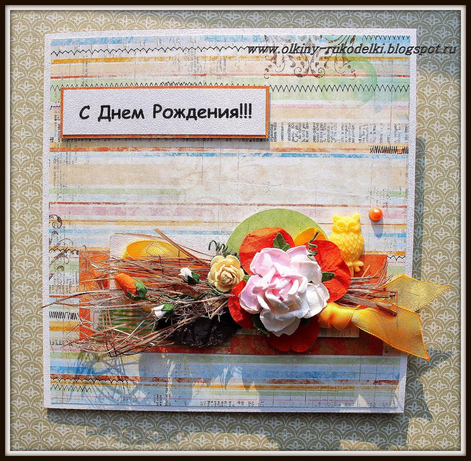Мая, открытки с днем рождения директор школы