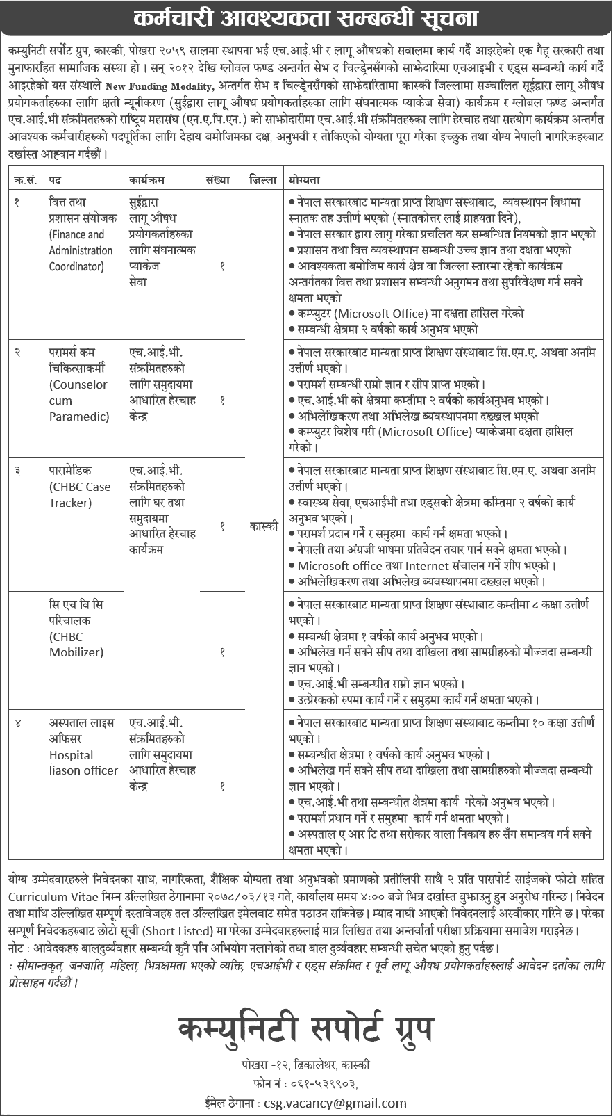 Community-Support-Group-Job-Vacancy-for-Various-Positions