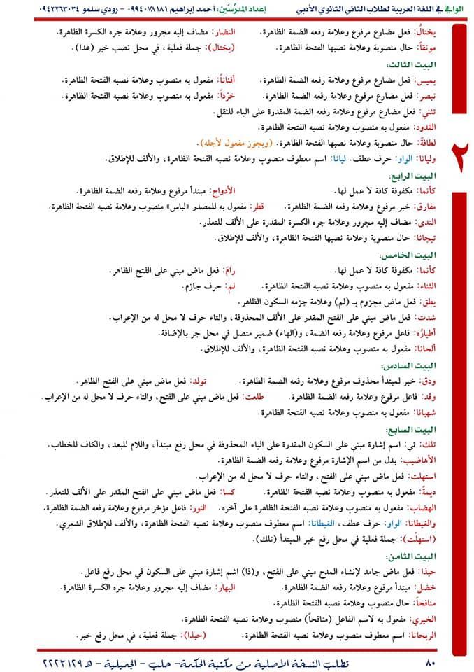 شرح وحل قصيدة الطبيعة الفاتنة في اللغة العربية للصف الحادي عشر