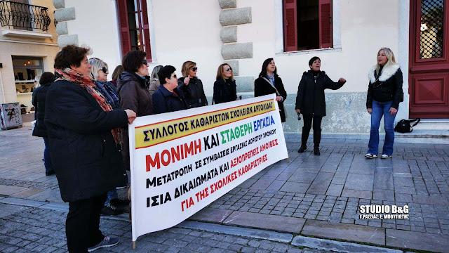Σύλλογος Καθαριστών Σχολείων Αργολίδας: Διεκδικούμε πλήρη εργασία χωρίς μερική απασχόληση