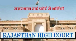 rajasthan recruitment,Rajasthan High Court,Rajasthan HC Driver recruitment 2020,Rajasthan HC Driver jobs,Rajasthan HC Chauffeur recruitment 2020,Light Motor Vehicle