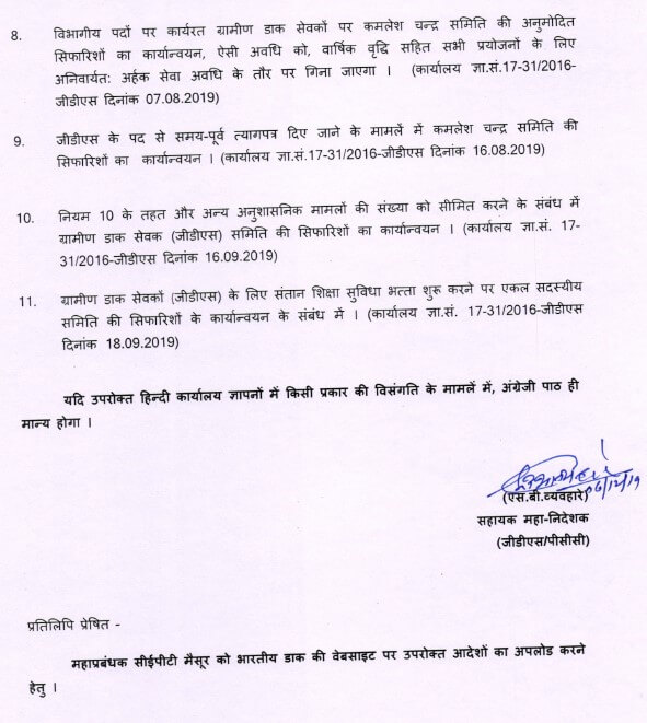 Orders issued on GDS relating to Kamlesh Chandra Committee Part-II