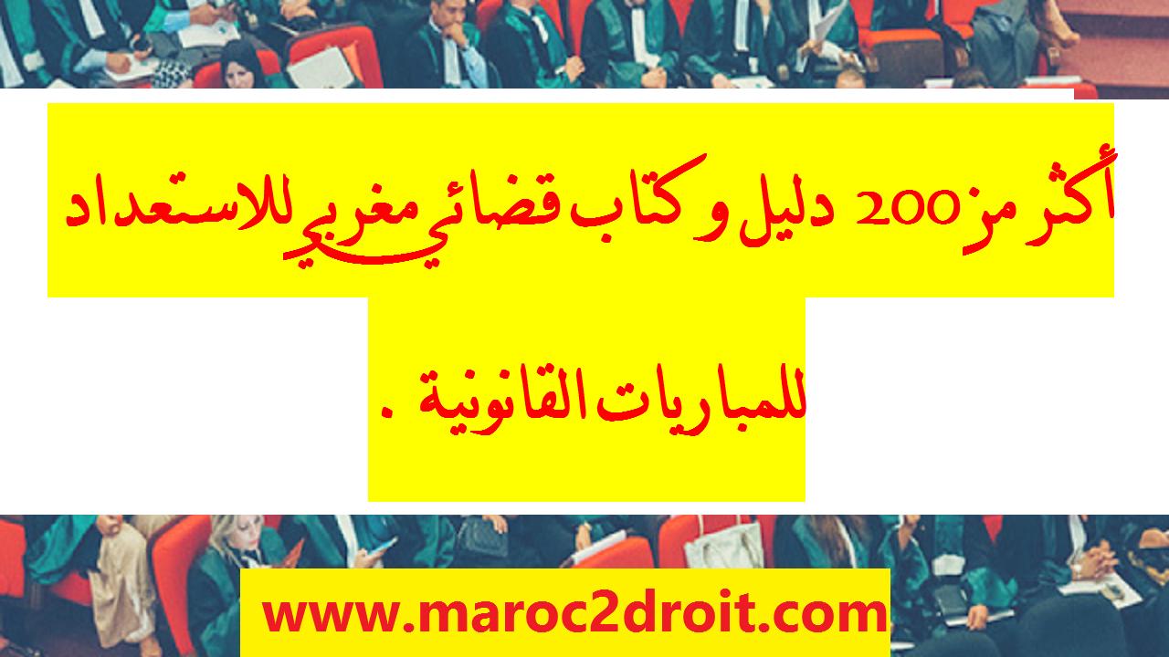 أكثر من 200 دليل و كتاب قضائي مغربي للاستعداد للمباريات القانونية