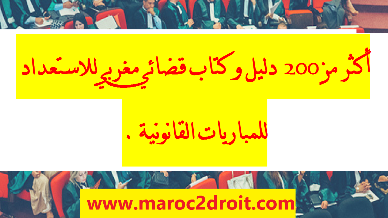 Photo of أكثر من 200 دليل و كتاب قضائي مغربي للاستعداد للمباريات القانونية