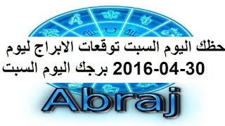 حظك اليوم السبت توقعات الابراج ليوم 30-04-2016 برجك اليوم السبت