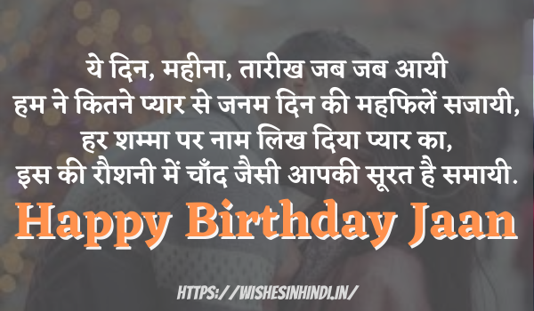 Happy Birthday Wishes In Hindi For Husband 2021