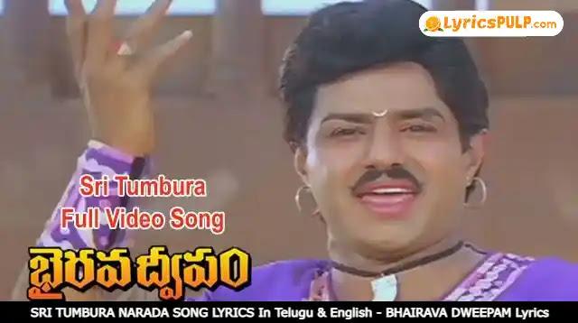SRI TUMBURA NARADA SONG LYRICS In Telugu & English - BHAIRAVA DWEEPAM Lyrics