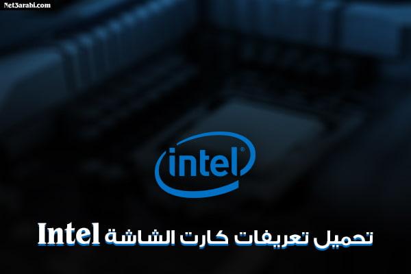 تعريف كرت الشاشة Intel Graphics Driver انتل اخر اصدار