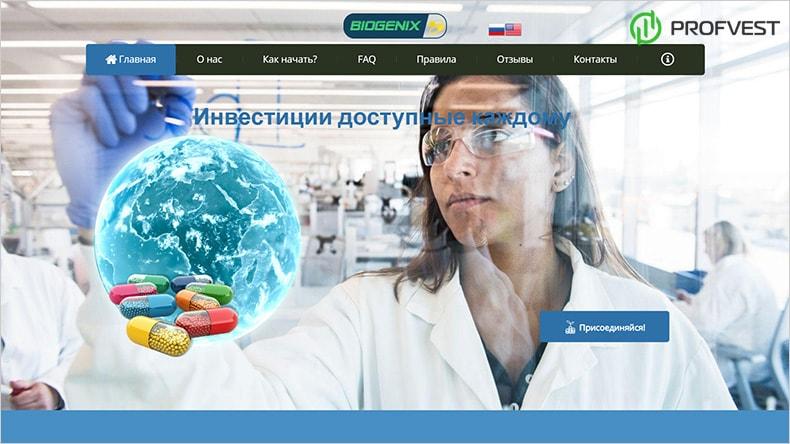 Повышение Biogenix
