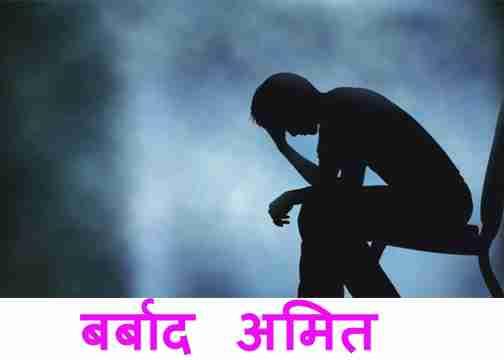 Ishvar ka sath bhagwan ki kahani