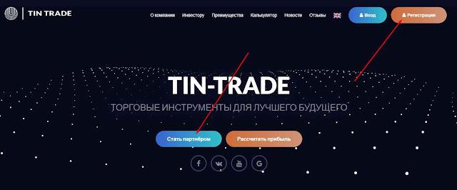 Регистрация в проекте Тин Трейд