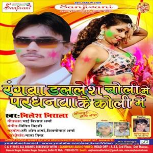 Rangwa Dalles Choli Me Pardhanwa Ke Koli Me - Bhojpuri holi album