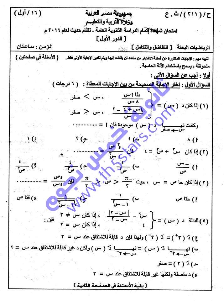 امتحان تفاضل وتكامل ثانوية عامة 2016 دول اول نظام حديث