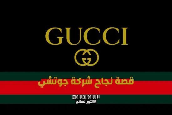 قصة نجاح ماركة قوتشي Gucci