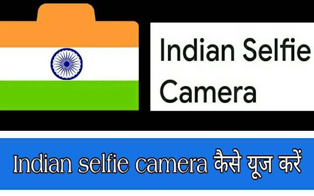 Indian selfie camera app कैसे use करें