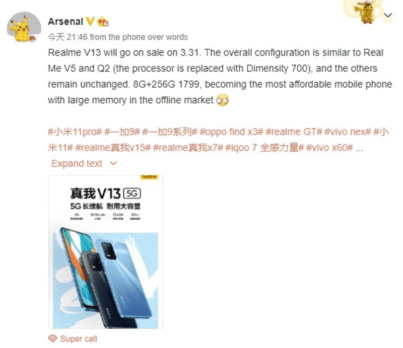 Arsenal's post on Weibo about the V13