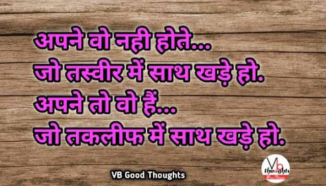 [ Best ] Hindi Suvichar - Good Thoughts In Hindi -  सुविचार - Suvichar With Images - hindi suvichar with images - suvichar photo - apne wo nahi hote jo tasbir ke sath