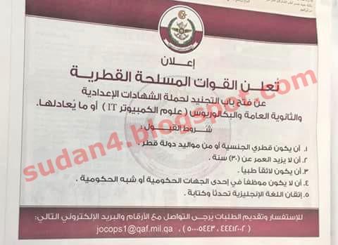 وظائف وتقديم الجيش القطري 2018