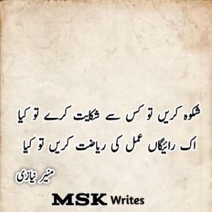 Urdu Poetry Of Munir Niazi