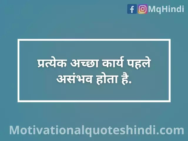 Family Responsibility Quotes In Hindi
