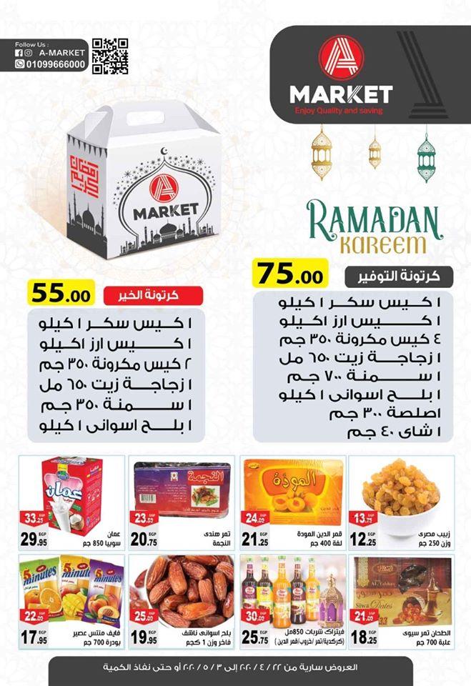 عروض اى ماركت A Market عبد المقصود ماركت من 22 ابريل حتى 3 مايو 2020 رمضان كريم