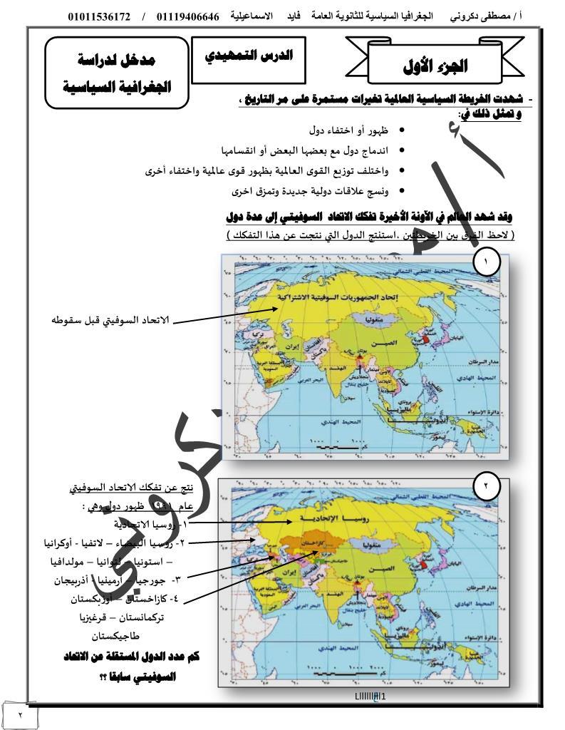 مذكرة جغرافيا سياسية للشهادة الثانوية
