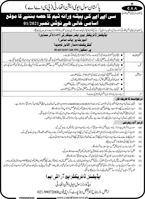 PCAA Pakistan Civil Asiviation Authority inivites applicants for the enrollment of new jobs in 2021.apply now for all the lastest jobs in Pakistan