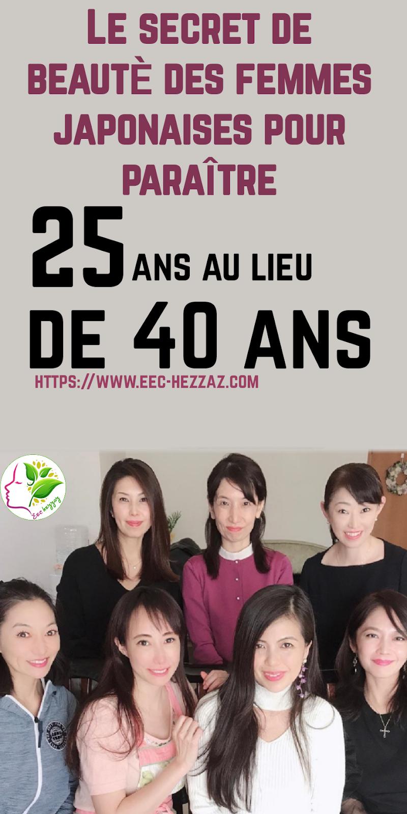 Le secret de beauté des femmes japonaises pour paraître 25 ans au lieu de 40 ans