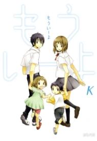 Mou I-yo Manga