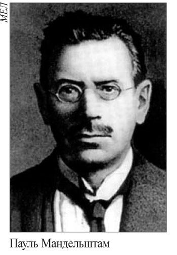 Пауль Мандельштам