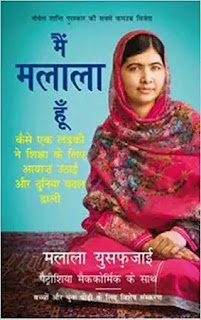 main malala hoon malala yousafzai biography hindi,best biography books in hindi,best autobiography books in hindi