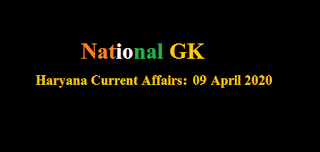 Haryana Current Affairs: 09 April 2020
