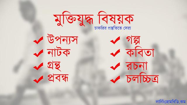 BCS General Knowledge
