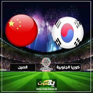 رابط بث مباشر مباراة كوريا والصين بث مباشر اليوم 16-1-2019 في كاس امم اسيا