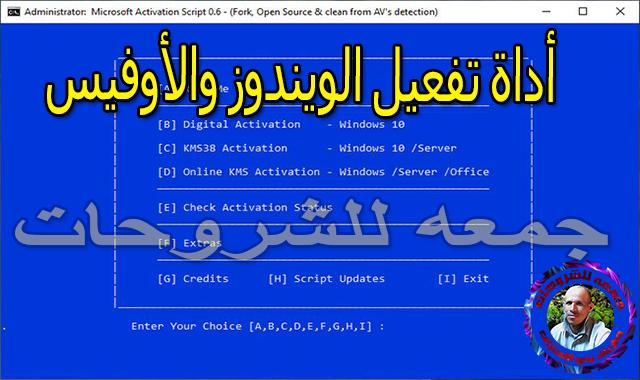 أداة تفعيل الويندوز والأوفيس  Microsoft Activation Script v0.7 Stable