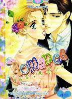 ขายการ์ตูนออนไลน์ Romance เล่ม 267