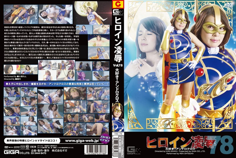 TRE-78 Heroine Give up Vol.78 We Love Androcross!