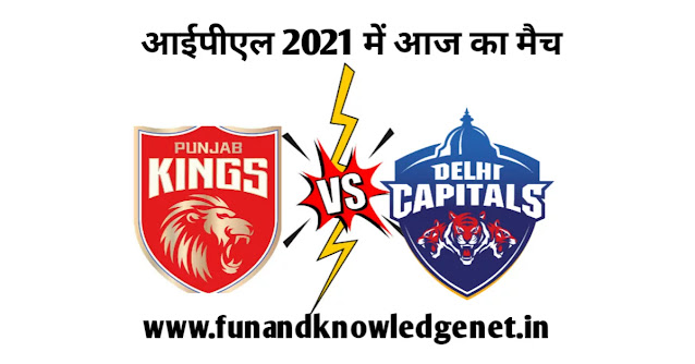 2 मई आईपीएल मैच 2021 - 2 May 2021 IPL Match