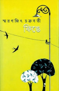 Finge By Smaranjit Chakraborty - Bengali Books Online Free Reading