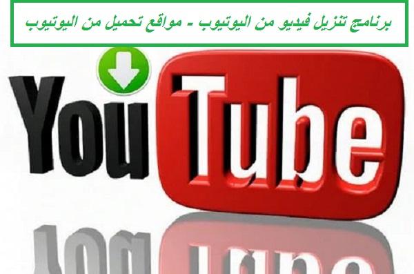 برنامج تنزيل فيديو من اليوتيوب  - Youtube Downloader -