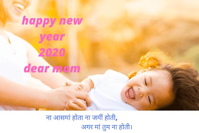 happy new year 2020 mom(mother) shayari images