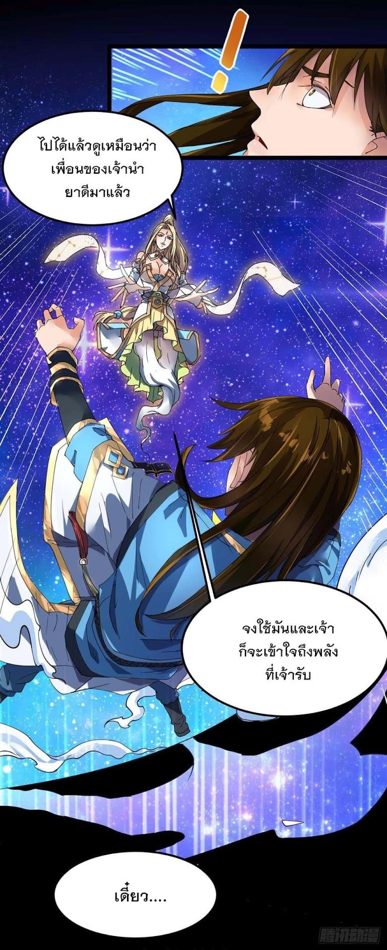 Danwu Supreme - หน้า 23