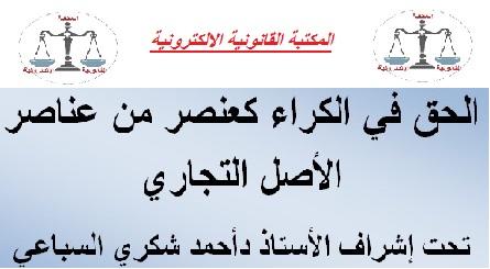 الحق في الكراء كعنصر من عناصر الأصل التجاري تحت إشراف الأستاذ دأحمد شكري السباعي