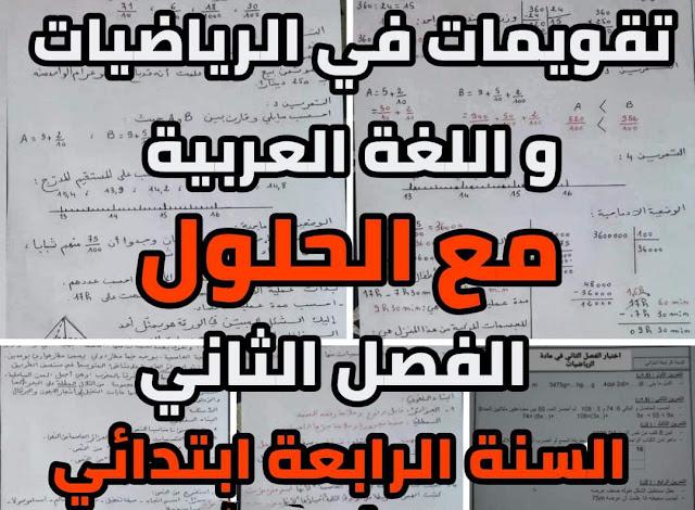 تقويمات مع الحلول السنة الرابعة 4 ابتدائي في الرياضيات و اللغة العربية الفصل الثاني
